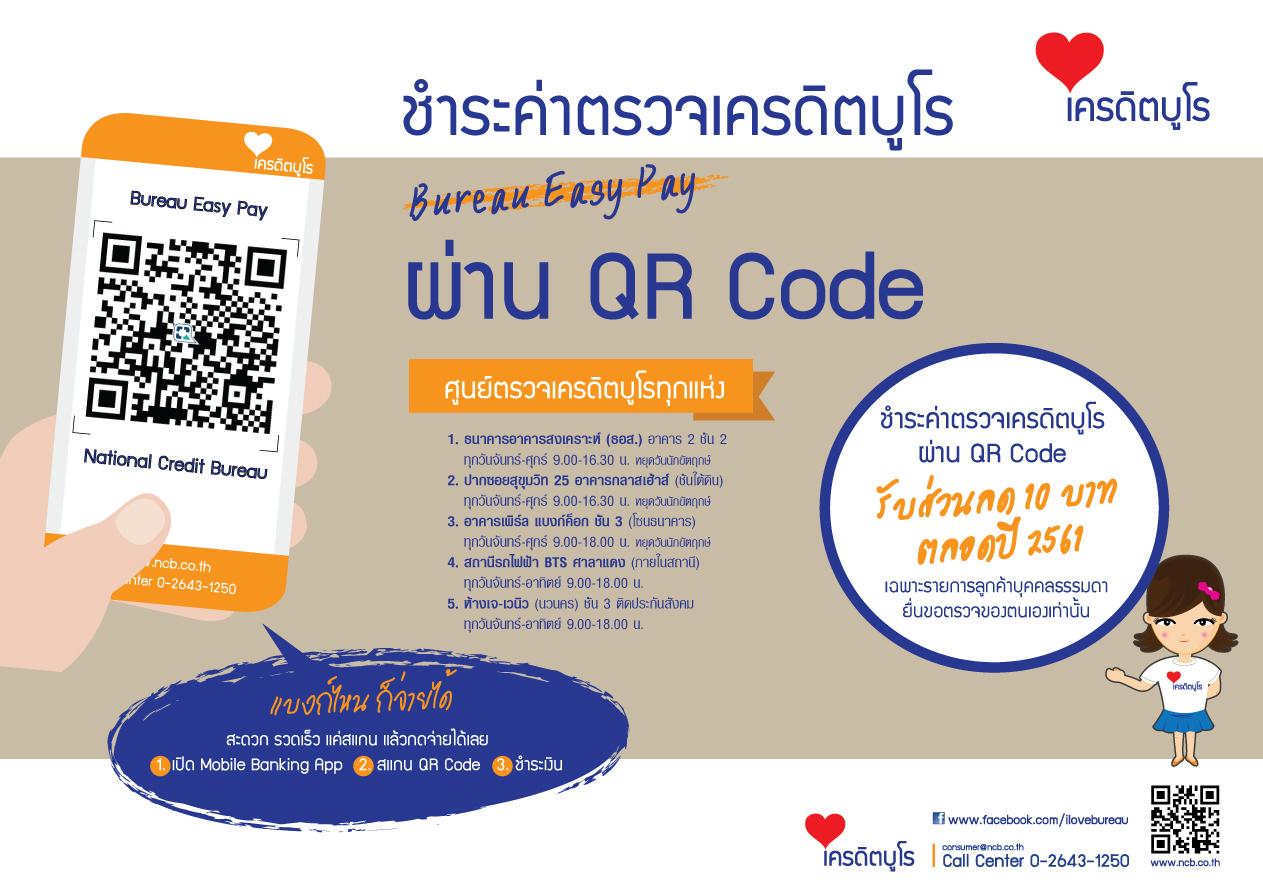 ชำระค่าตรวจเครดิตบูโร Bureau Easy Pay ผ่าน QR Code
