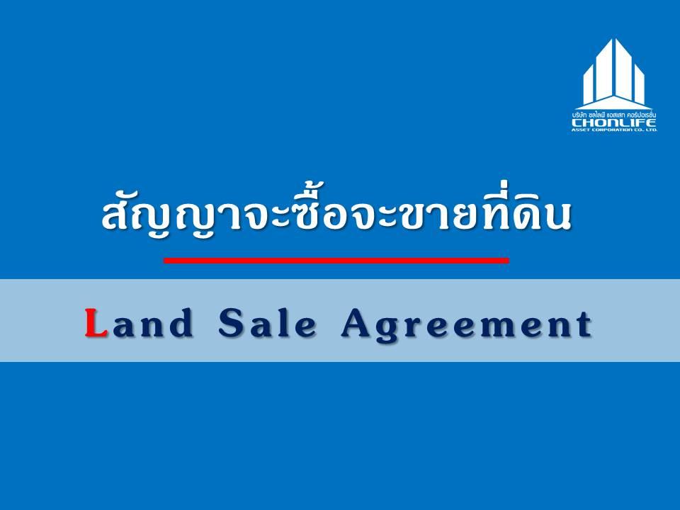 แจกฟรี! ตัวอย่างเอกสารซื้อขายที่ดิน