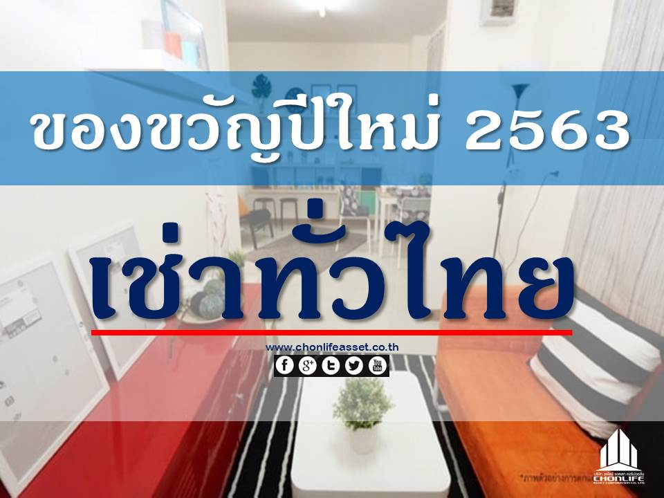 บ้านเช่าทั่วไทย จากการเคหะแห่งชาติ