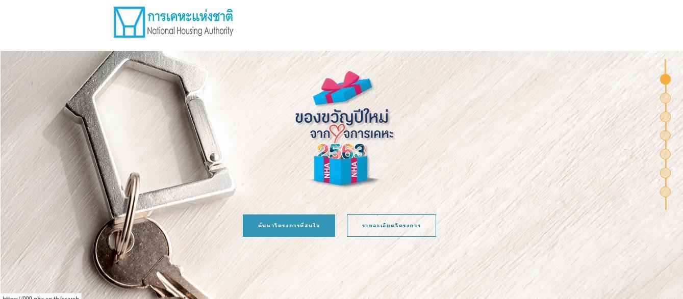บ้านเช่าทั่วไทย(ลงทะเบียนออนไลน์)