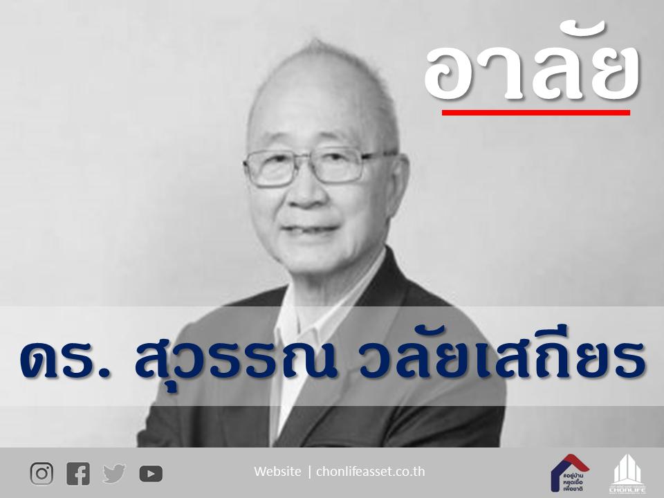 ดร.สุวรรณ วลัยเสถียร อาลัย ปรมาจารย์ด้านการเงิน-ภาษีของไทย
