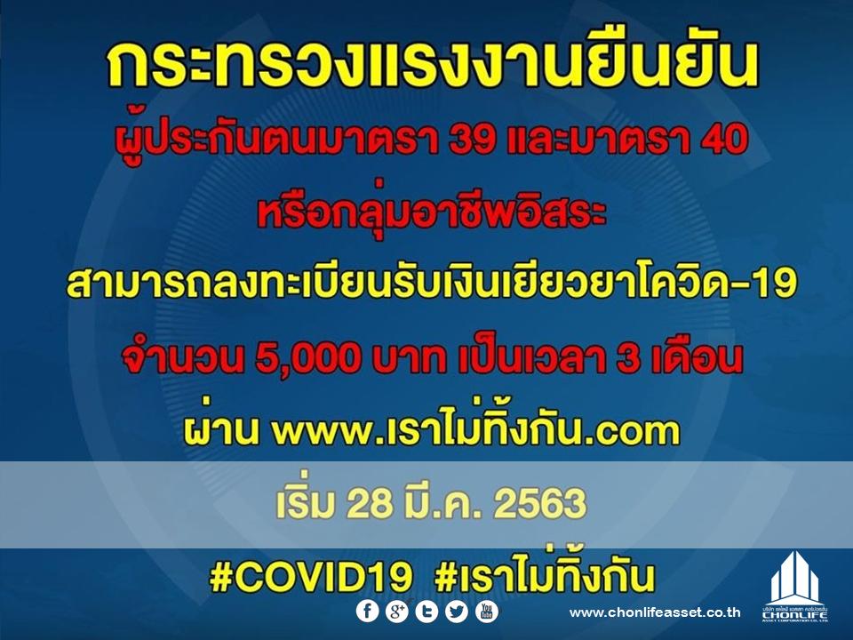 แจกเงินเยียวยา 5,000 บาท ช่วยเหลือลูกจ้างผลกระทบโควิด-19 เริ่มเมษาฯ นี้