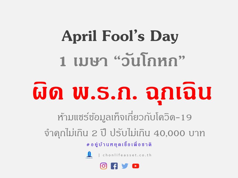 งด April Fool's Day เกี่ยวกับโควิด-19 เตือนเสี่ยงติดคุก