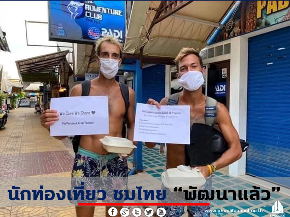 """นักท่องเที่ยวชาวต่างชาติ บนเกาะพีพี กล่าวชมไทย """"ประเทศพัฒนาแล้ว"""" เราจะไม่ลืม"""