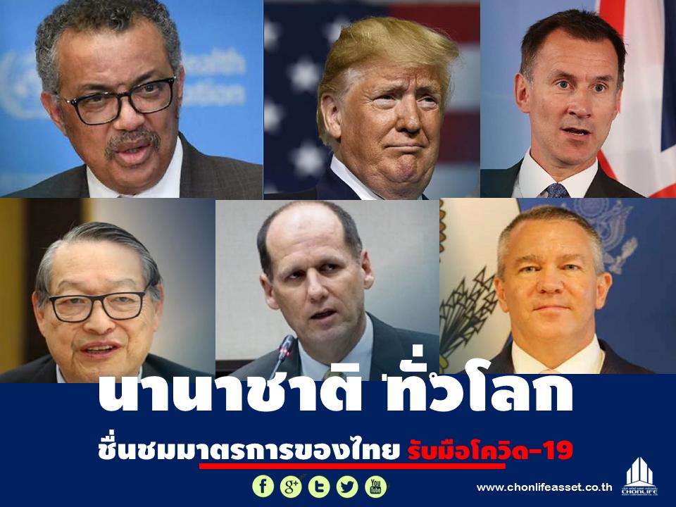 นานาชาติต่างชื่นชมประเทศไทย ในการรับมือกับการแพร่ระบาดโควิด-19 ได้อย่างดีมาก