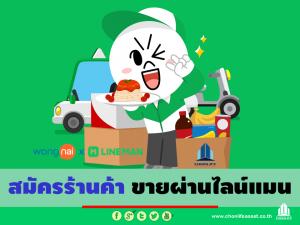 LINEMAN ลงทะเบียนร้านค้าขายอาหาร ผ่าน Wongnai Merchant App