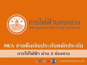 MEA คืนเงินประกันการใช้ไฟฟ้า ผ่าน 3 ช่องทาง จ่ายแล้ว 465 ล้านบาท