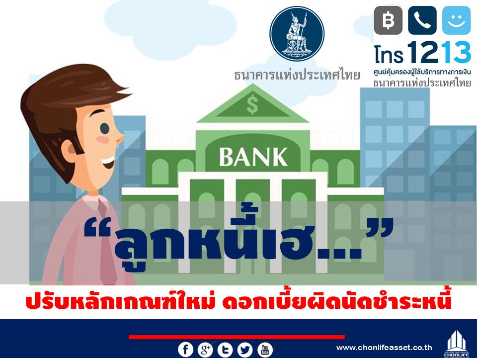ดอกเบี้ยผิดนัดชำระหนี้…ลูกหนี้เฮ ปรับใหม่ใช้วันที่ 1 พค 2563
