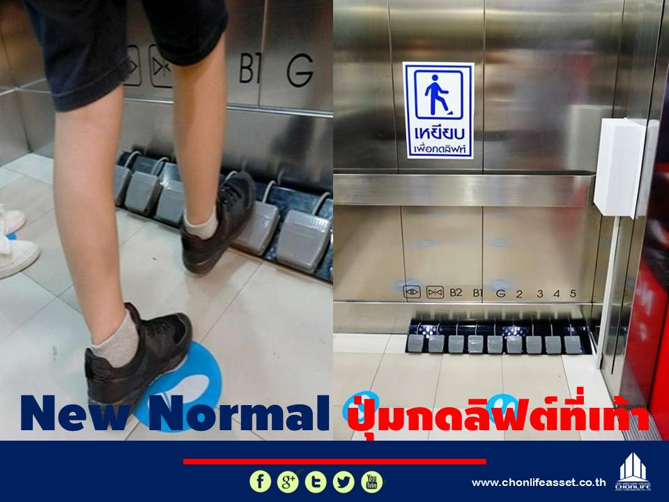 New Normal นวัตกรรมใหม่ปุ่มกดลิฟต์ที่เท้าไม่ต้องใช้มือกด Touchless Lift