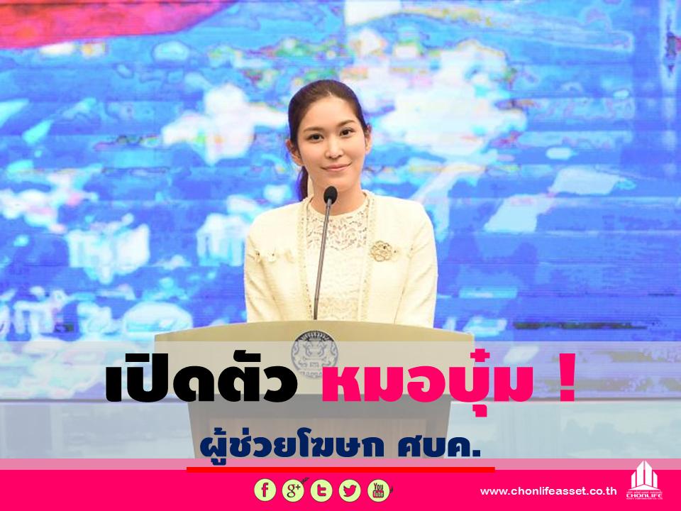 เปิดตัวผู้ช่วยโฆษกศบค. หมอบุ๋ม ดีกรีอดีตนางสาวไทย