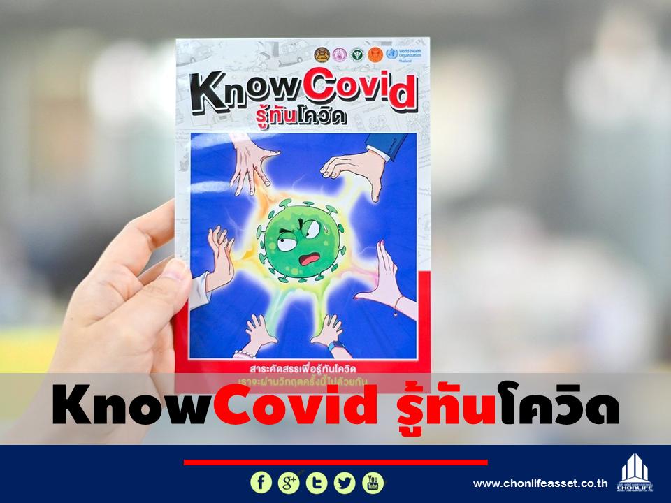 """Know Covid : รู้ทันโควิด"" หนังสือการ์ตูน ความรู้ ความเข้าใจที่ถูกต้องเกี่ยวกับโรคโควิด-19"