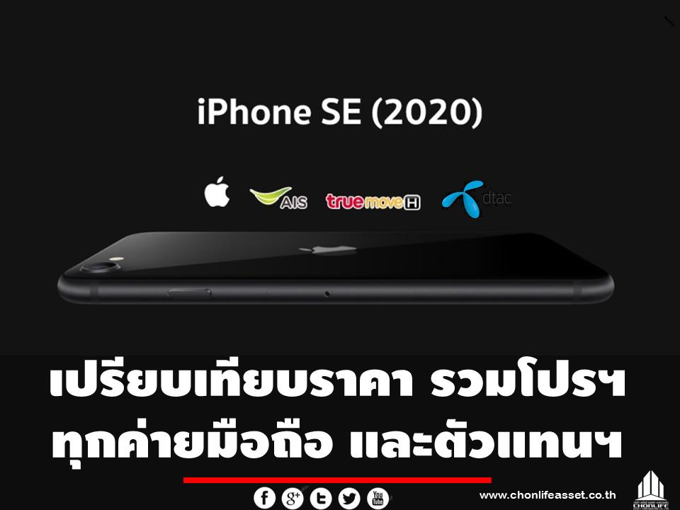เปรียบเทียบราคา iPhone SE (2020) Apple , TrueMove H , Dtac และ AIS