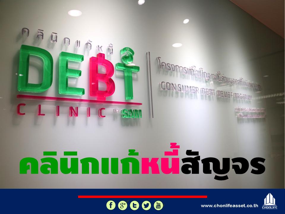 คลินิกแก้หนี้สัญจร เดินสายทั่วไทย เริ่มวันที่ 11-17 มิ.ย. 63 นี้